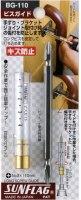 ビスガイドBG-110