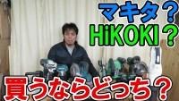 2021 2 2 マキタかHiKOKI買うならどっち? (1)