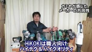 2021 2 2 マキタかHiKOKI買うならどっち? (41)