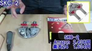 2021 3 29 SK11の色々なコーナークランプ (40)