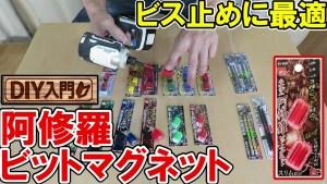 2021 4 10 【DIY入門】阿修羅ビットマグネットとビットの選び方 (3)