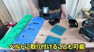 2021 5 5 マキタとHiKOKIのバッテリーホルダー (16)