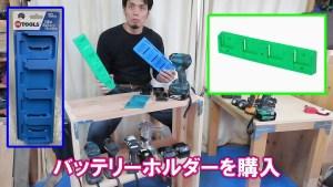 2021 5 5 マキタとHiKOKIのバッテリーホルダー (4)