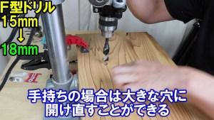 2021 6 15 SK11 卓上ボール盤 木工用ビットいろいろ (40)