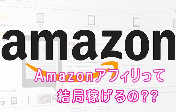 Amazonアフィリ