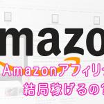 amazonアフィリは稼げる?5万円超の売上げで感じた事
