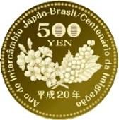 日本ブラジル交流年記念五百円