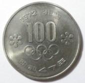 札幌冬季五輪(オリンピック)百円