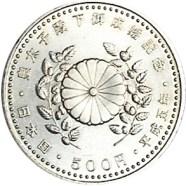 皇太子殿下御成婚記念五千円銀貨