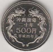 沖縄復帰20周年五百円