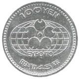 日本万国博覧会(大阪)百円