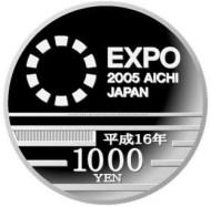 2005年愛知万博千円銀貨