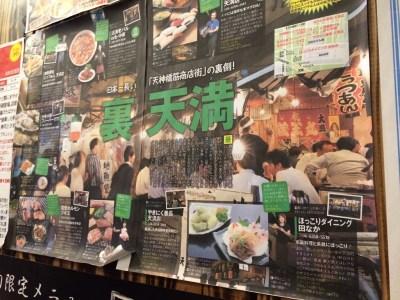 大阪 天満市場 裏天満 おさかな番長