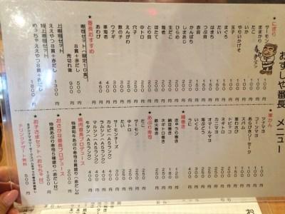 大阪 天満市場 裏天満 おすしや番長 メニュー