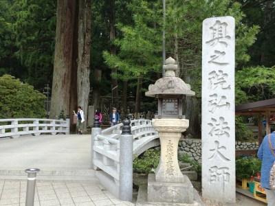 高野山開創1200年 奥ノ院