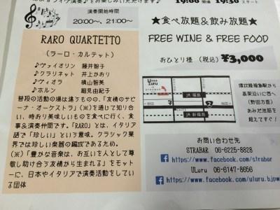 大阪福島 WineshopULURU ワインショップウルル STRABAR ストラバール コラボ 飲み放題食べ放題 演奏