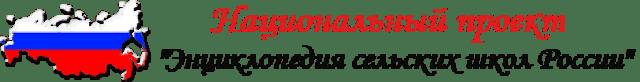 Сельские школы России