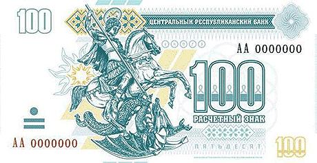 деньги Новороссии