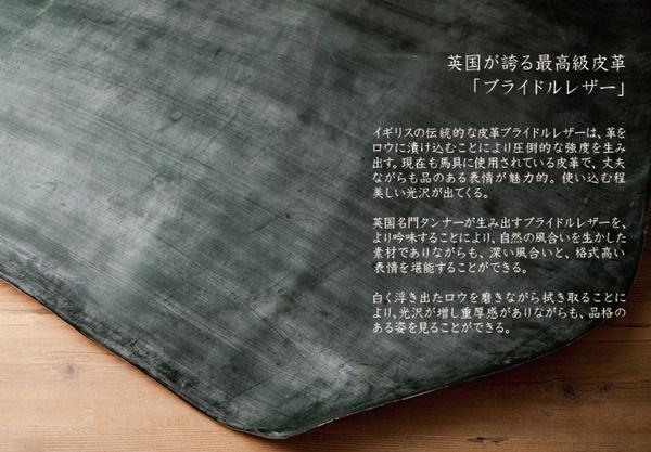ブライドルレザーの天然皮革