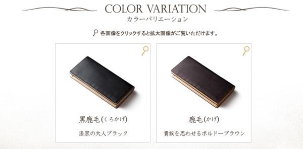 コードバンマチ長財布のカラー