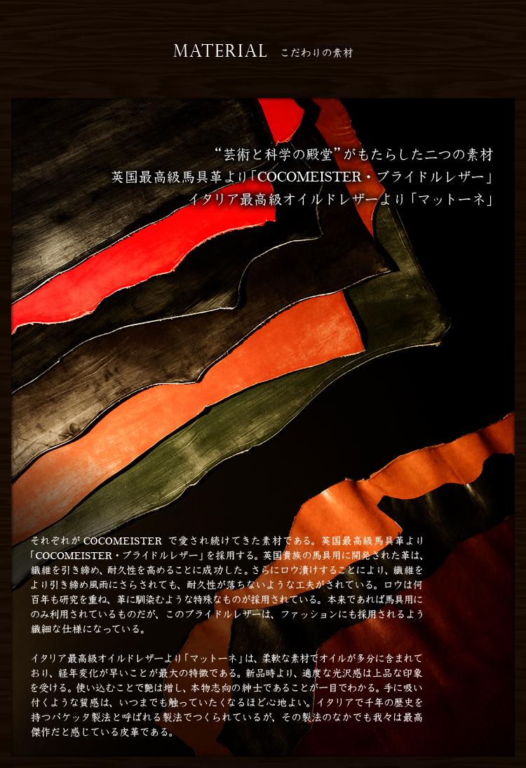 ロンドンブライドルの天然皮革