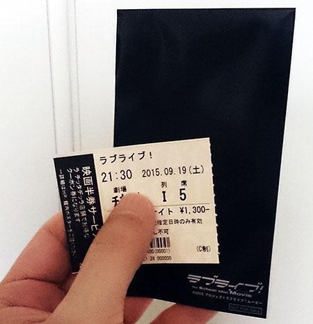劇場版ラブライブ15週目のチケット