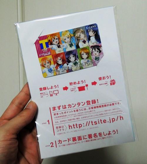 Tカードが固定されていた用紙
