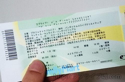 10μ'sファイナルライブチケット
