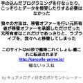 ラブライブ公式サイトが乗っ取られた時のトップページのスクショ