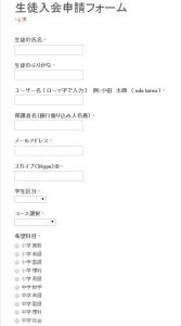 生徒入会申請フォーム1
