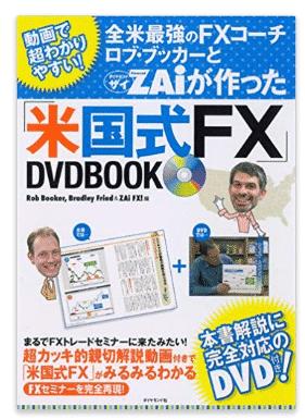 全米最強のFXコーチ ロブ・ブッカーとZAiが作った「米国式FX」DVDBOOK