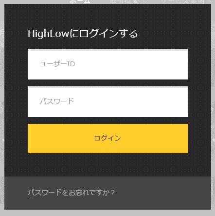 手順6.「ハイローオーストラリア/HighLow」のウェブサイトへログイン