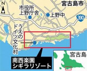 宮古島 シギラ 移住 地図