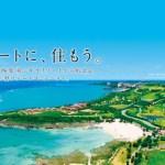 『シギラリゾート』が団塊向け世代1万人移住へ!!