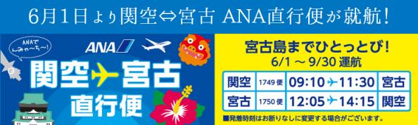 関西国際空港 宮古島 直行便