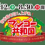 【マンゴー共和国】宮古島にマンゴーの国が建国!!