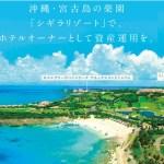 【宮古島コンドミニアムホテルオーナー】シギラリゾートのホテルを分譲販売開始!!