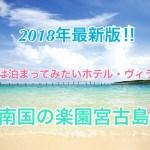 宮古島で一度は泊まってみたい!!おすすめ【ホテル・ヴィラ・宿】 2018年最新版!!