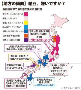 納豆の都道府県別好き嫌い