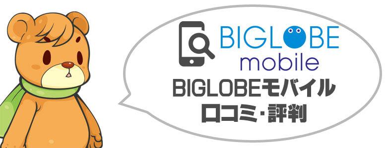 BIGLOBEモバイルの口コミ