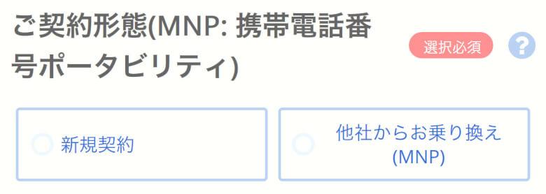 MNPの選択
