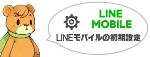 LINEモバイルの初期設定