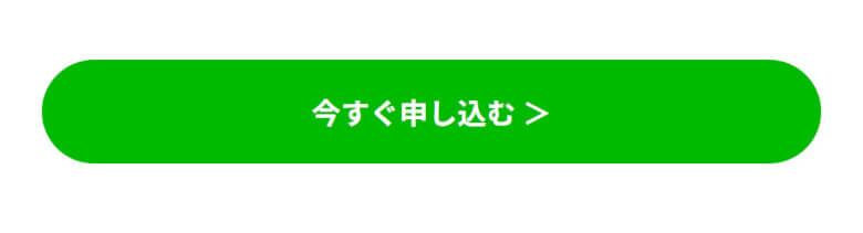 LINEモバイルの申込ボタン