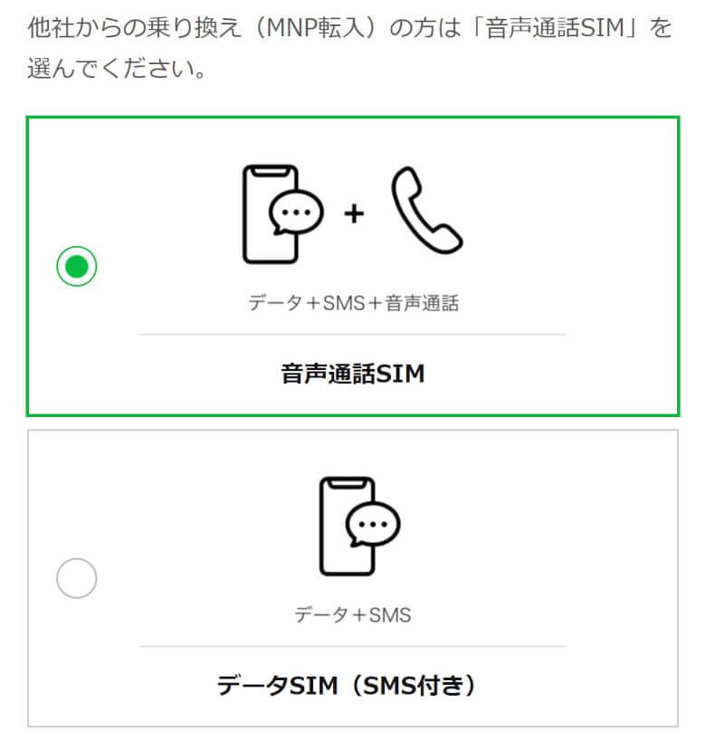データSIMか音声通話SIMの選択