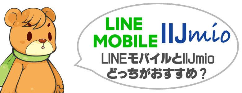 LINEモバイルとIIJmioどっちがおすすめ?