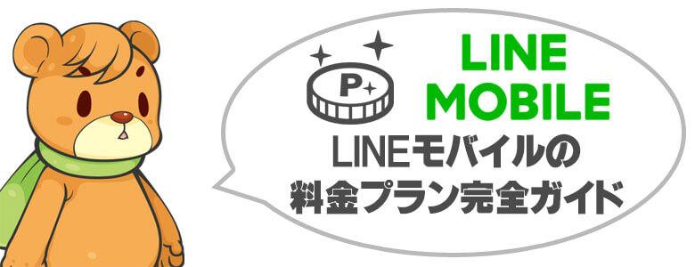 LINEモバイルの料金プラン完全ガイド