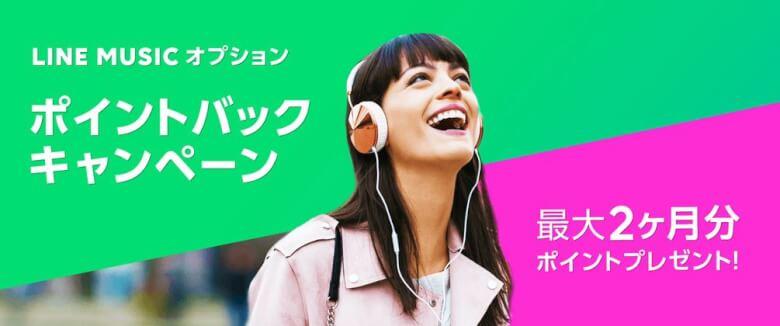 LINE MUSICオプションがお得に使えるキャンペーン