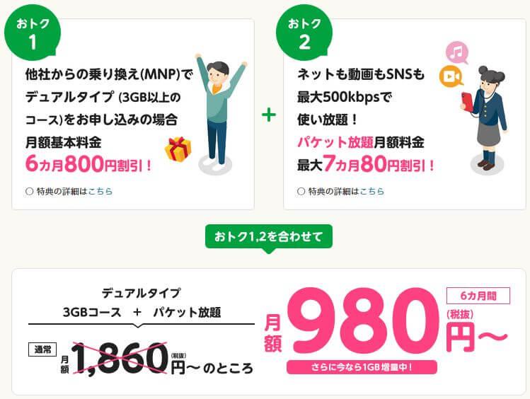 6ヶ月間毎月800円割引&パケット放題割引キャンペーン