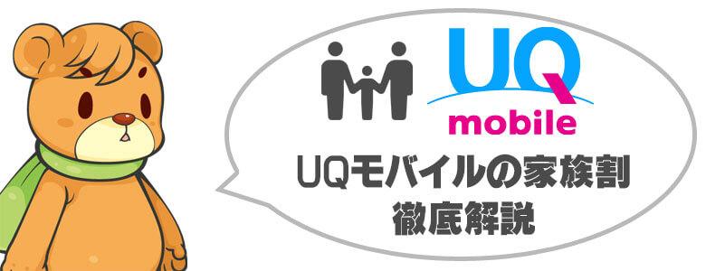 UQモバイルの家族割について徹底解説
