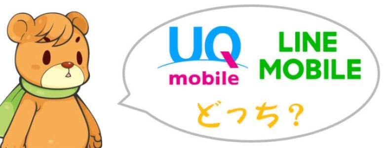 UQモバイルとLINEモバイルはどちらが良いか?